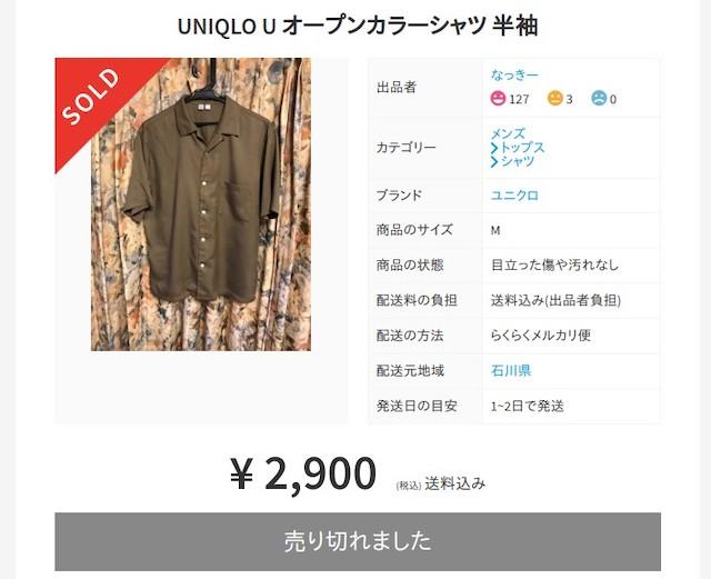 メルカリ UNIQLO ユニクロ ユニクロユー オープンカラーシャツ