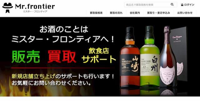 mr_frontier_tenpo