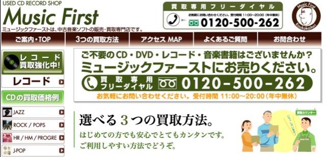nagoya_record_kaitori - 3