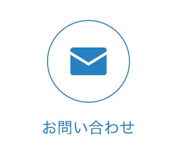 メール 問い合わせ