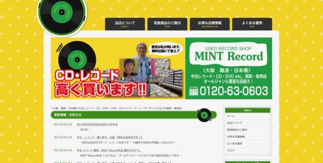 osaka_nipponbashi_record_kaitori - 1