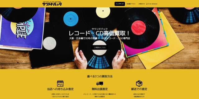 osaka_nipponbashi_record_kaitori - 4