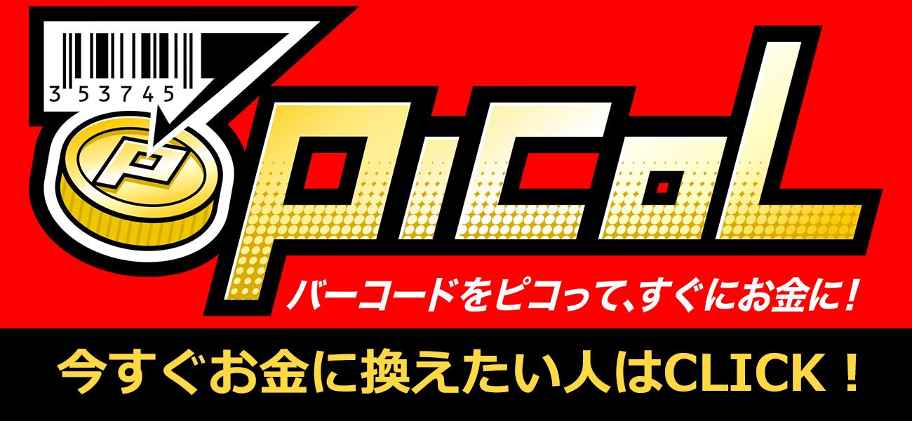 "PICOL(ピコル)-バーコードをピコってお金に変える""スピード買取""アプリ"