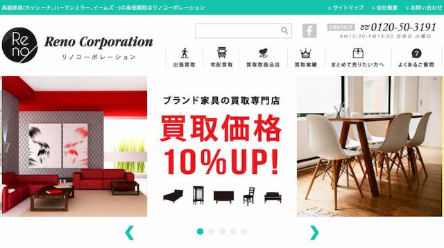 reno-corporation-tenpo