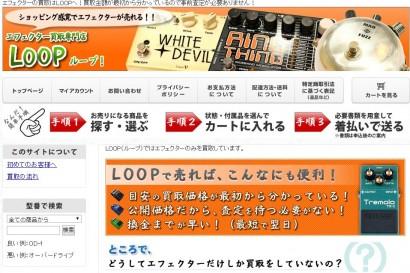出典:LOOP