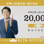 坂上忍も出演!買取サービス「バイセル」新CMが1月4日よりスタート