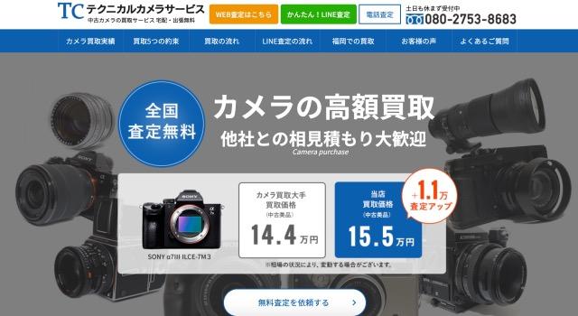 テクニカルカメラ TOP画