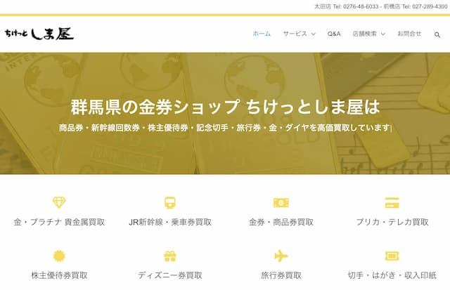 ticket-shimaya-kaitori-tenpo