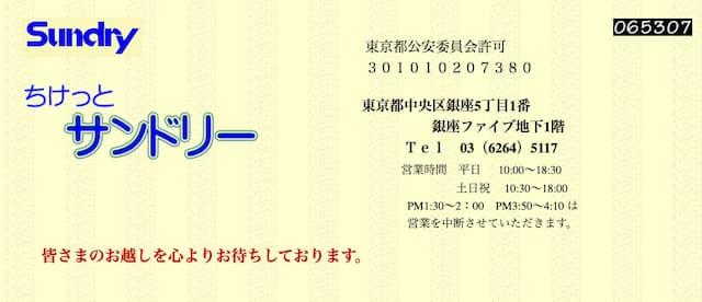 ticket-sundry-tenpo