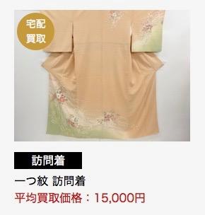 utsunomiya_kimono_kaitori - 1