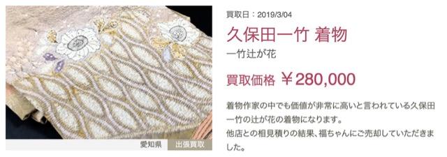 utsunomiya_kimono_kaitori - 2