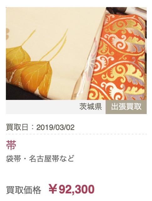 utsunomiya_kimono_kaitori - 3