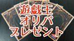 【遊戯王】当たらないって評判はホント?「福福オリパ」を3万円分買ってみた!