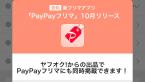 PayPayフリマ サービス開始! 使い方やお得なキャンペーン情報も