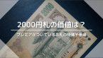 2000円札 価値