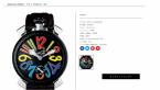 カラフルな高級腕時計「ガガミラノ」の買取事情を調査しました!