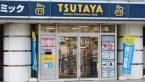 【2019年11月更新】TSUTAYA(ツタヤ)買取価格一覧