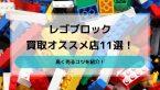 子どもも大人も夢中!レゴブロック買取はバラ売りでも高額査定