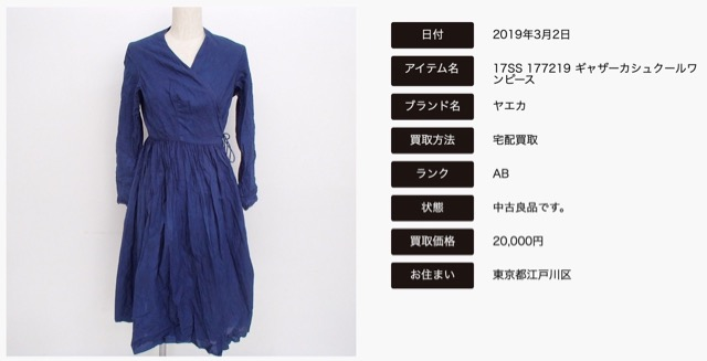 yaeca_kaitori - 2