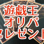 遊戯王オリパ、3万円分買ってみた【読者プレゼント有り】