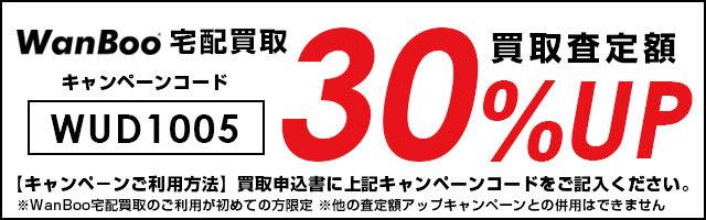WanBooキャンペーン画像30%